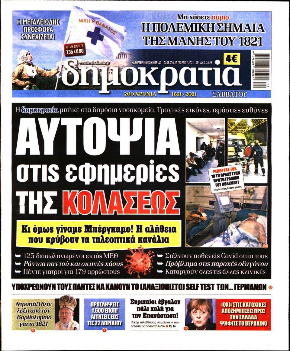 Πρωτοσέλιδο Εφημερίδας - ΔΗΜΟΚΡΑΤΙΑ - 2021-03-27