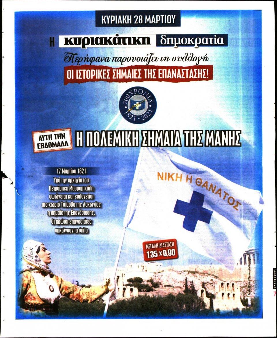 Οπισθόφυλλο Εφημερίδας - ΔΗΜΟΚΡΑΤΙΑ - 2021-03-27