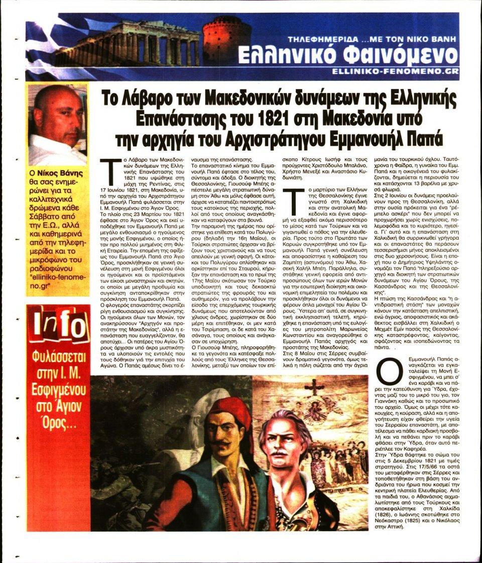 Οπισθόφυλλο Εφημερίδας - Ελεύθερη Ώρα - 2021-03-27