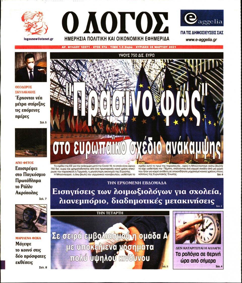 Πρωτοσέλιδο Εφημερίδας - Λόγος - 2021-03-28