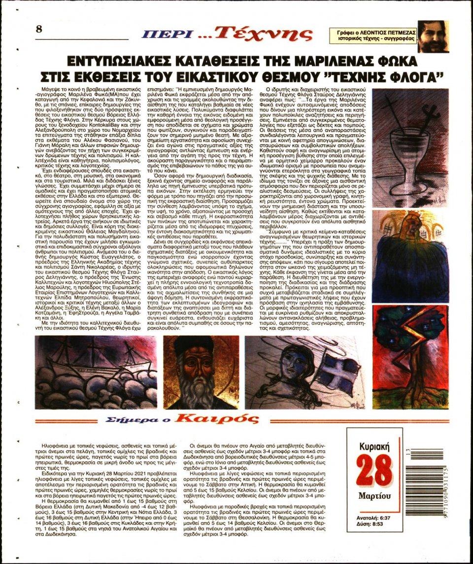 Οπισθόφυλλο Εφημερίδας - Λόγος - 2021-03-28