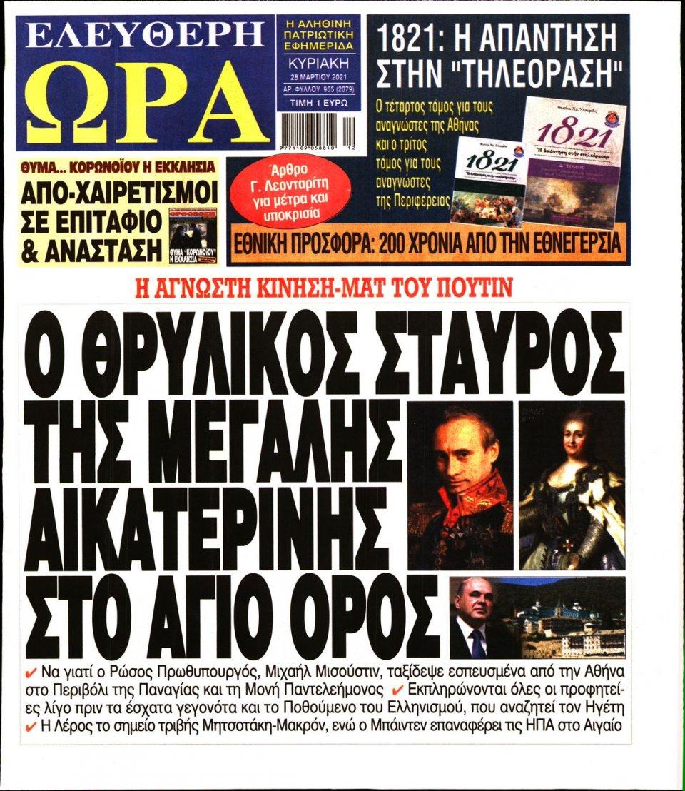Πρωτοσέλιδο Εφημερίδας - Ελεύθερη Ώρα - 2021-03-28