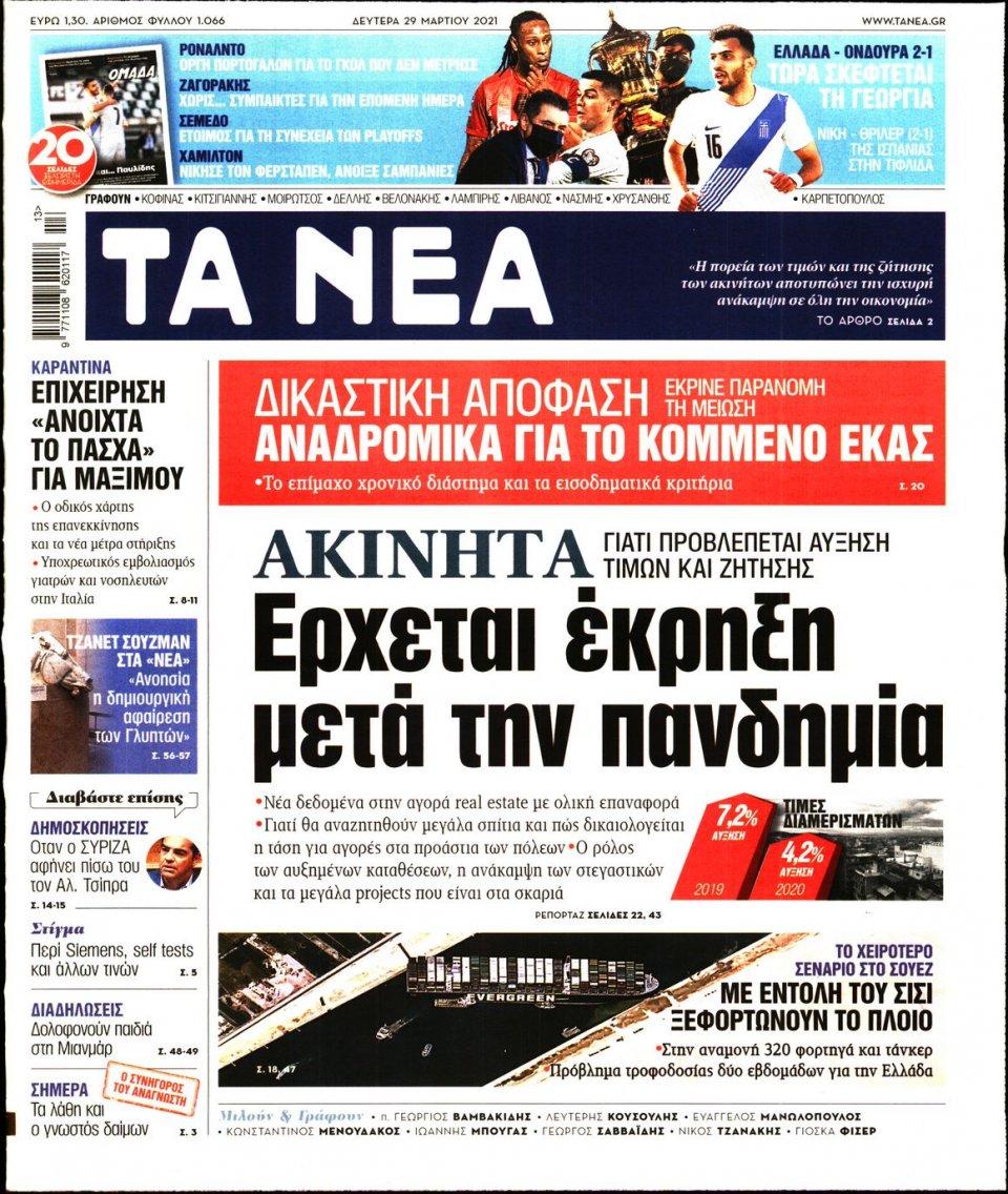 Πρωτοσέλιδο Εφημερίδας - Τα Νέα - 2021-03-29