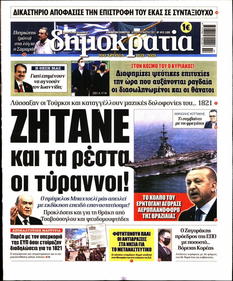 Πρωτοσέλιδο Εφημερίδας - ΔΗΜΟΚΡΑΤΙΑ - 2021-03-29