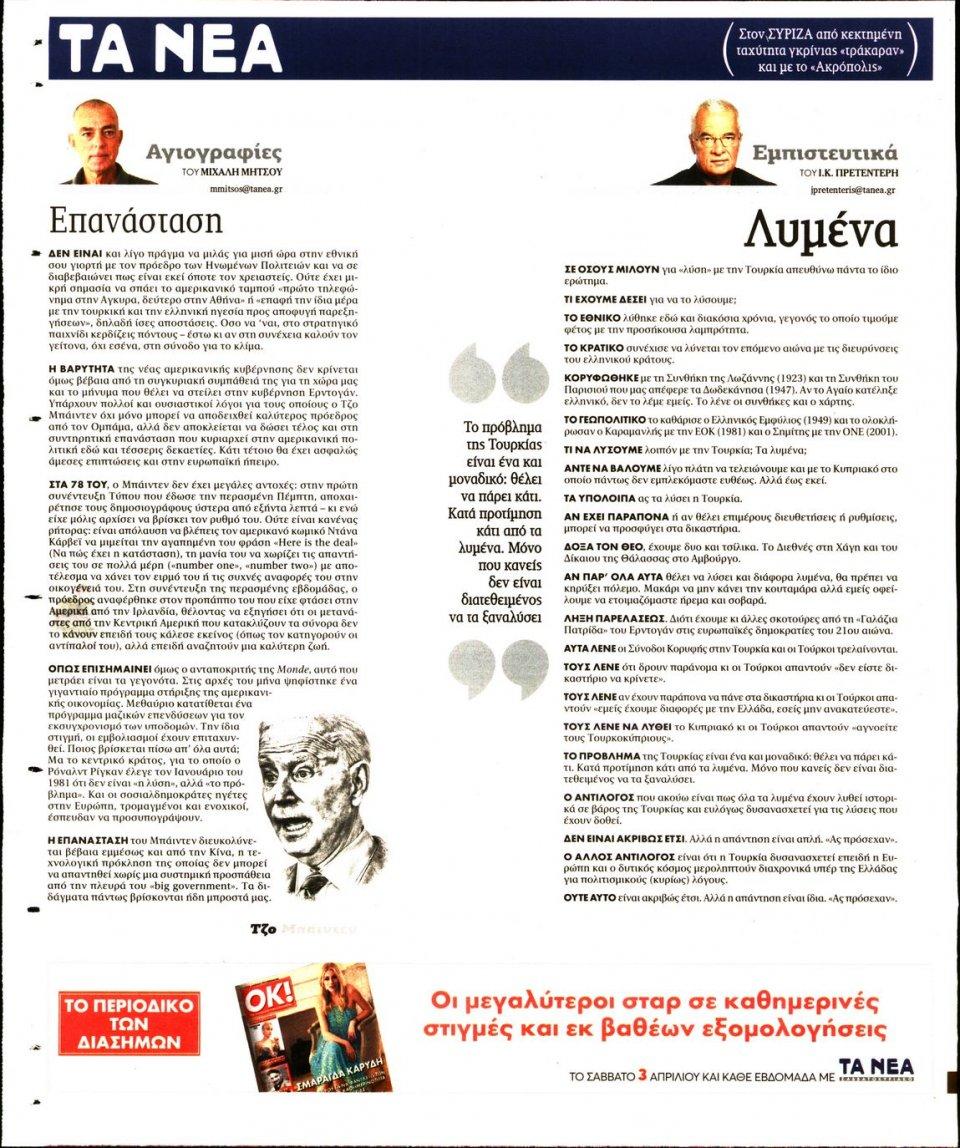 Οπισθόφυλλο Εφημερίδας - Τα Νέα - 2021-03-29