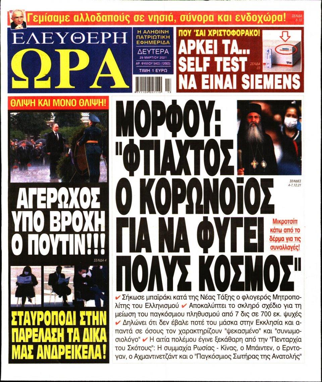 Πρωτοσέλιδο Εφημερίδας - Ελεύθερη Ώρα - 2021-03-29
