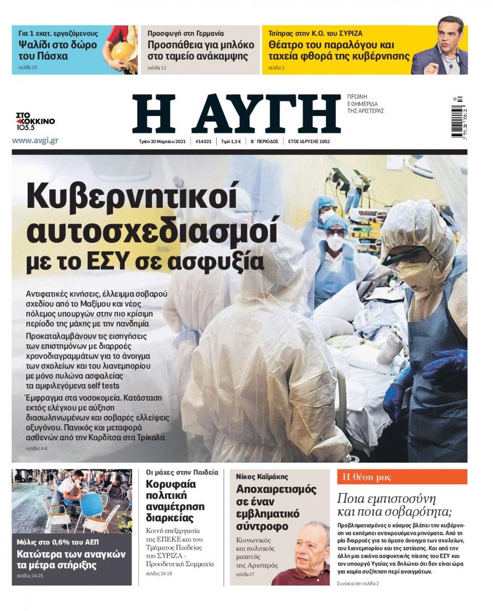 Πρωτοσέλιδο Εφημερίδας - Αυγή - 2021-03-30