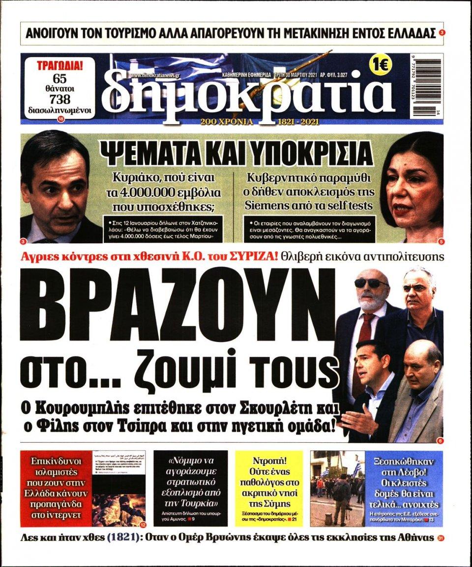 Πρωτοσέλιδο Εφημερίδας - ΔΗΜΟΚΡΑΤΙΑ - 2021-03-30