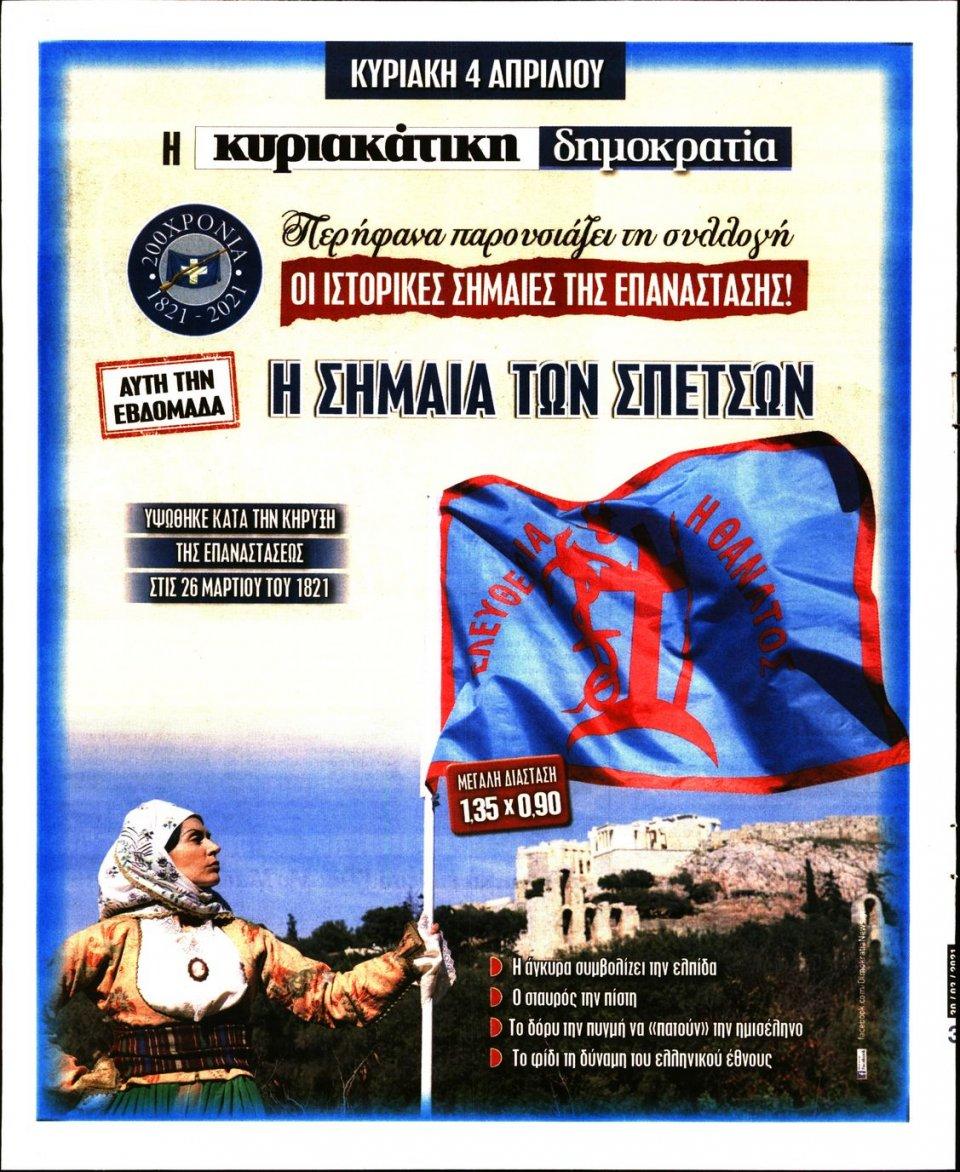 Οπισθόφυλλο Εφημερίδας - ΔΗΜΟΚΡΑΤΙΑ - 2021-03-30