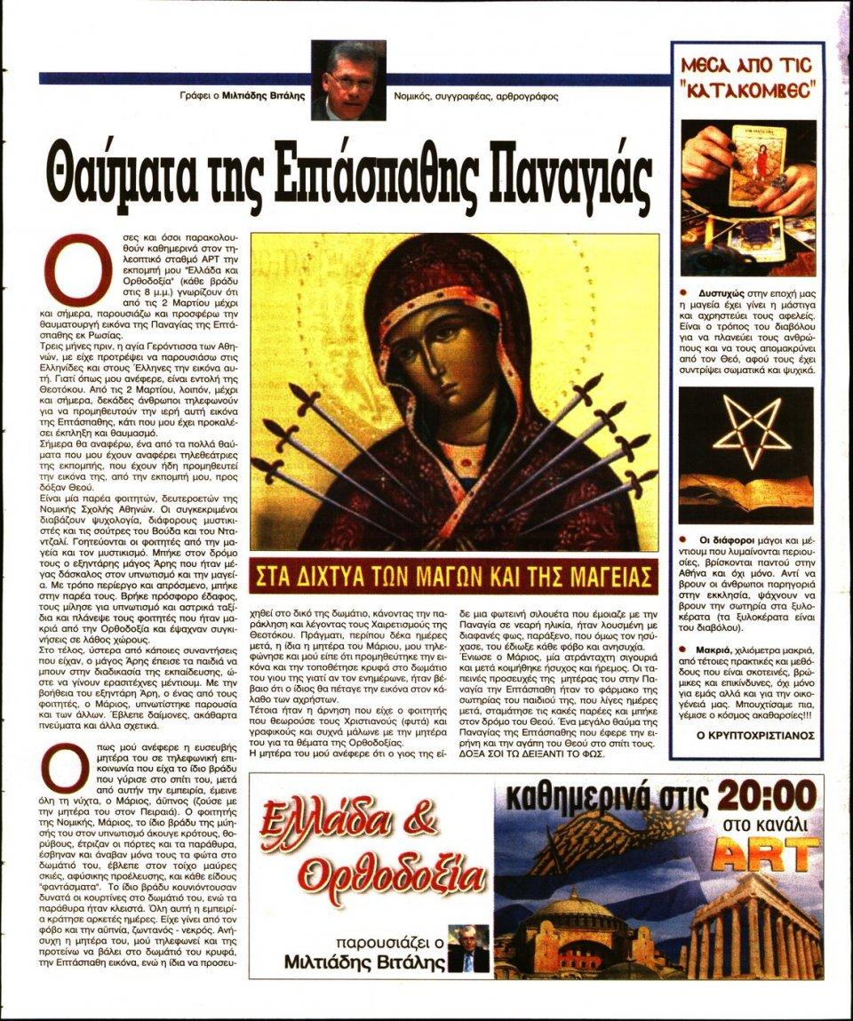 Οπισθόφυλλο Εφημερίδας - Ελεύθερη Ώρα - 2021-03-30