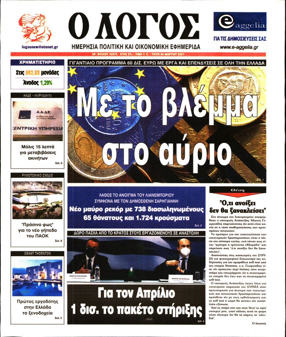 Πρωτοσέλιδο Εφημερίδας - Λόγος - 2021-03-30