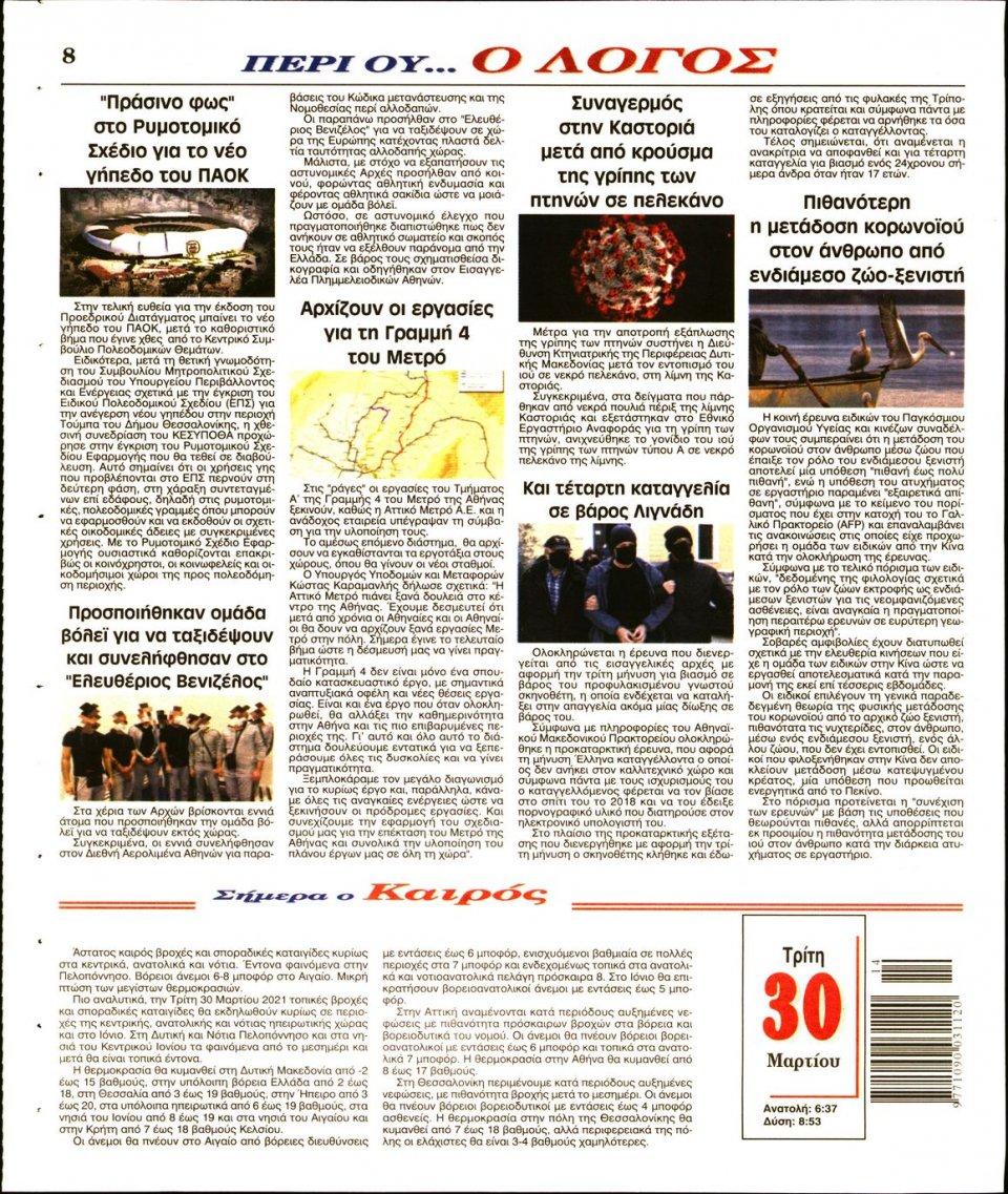 Οπισθόφυλλο Εφημερίδας - Λόγος - 2021-03-30
