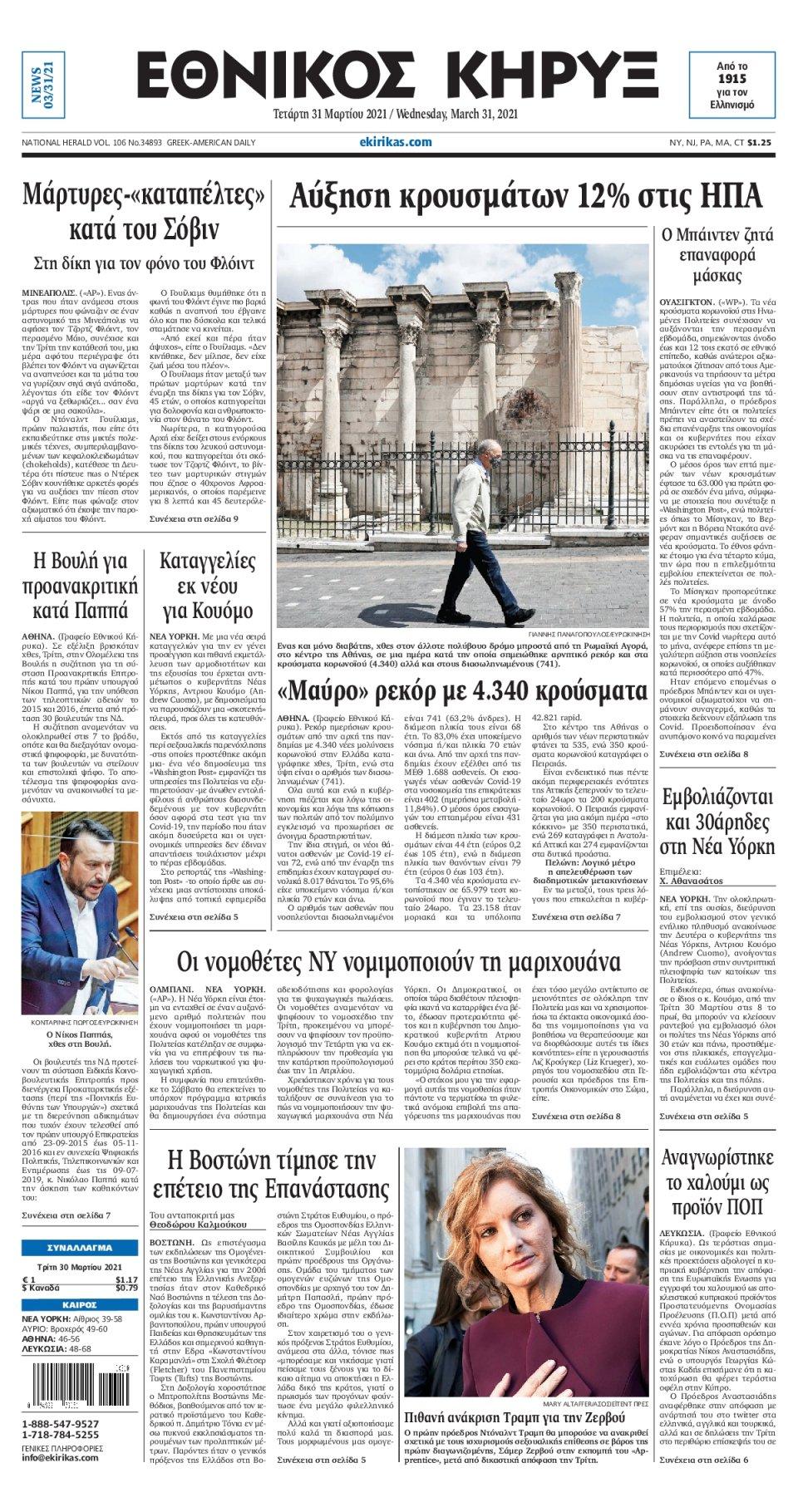 Πρωτοσέλιδο Εφημερίδας - ΕΘΝΙΚΟΣ ΚΗΡΥΞ ΝΕΑΣ ΥΟΡΚΗΣ - 2021-03-31