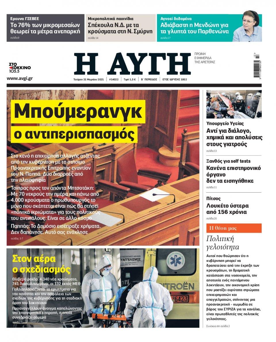 Πρωτοσέλιδο Εφημερίδας - Αυγή - 2021-03-31