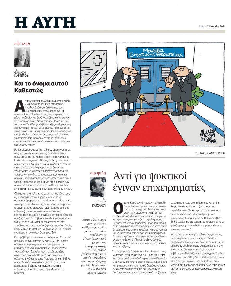 Οπισθόφυλλο Εφημερίδας - Αυγή - 2021-03-31