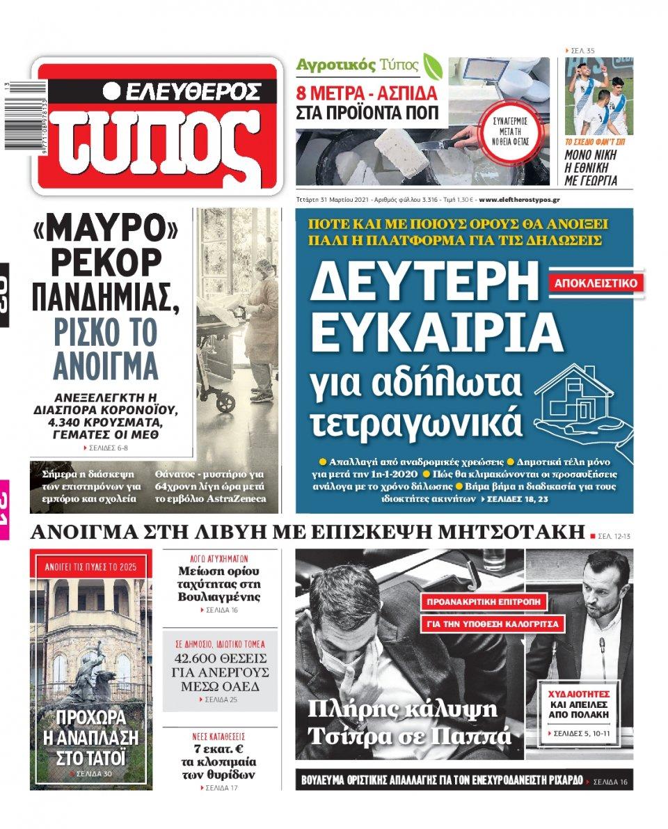 Πρωτοσέλιδο Εφημερίδας - Ελεύθερος Τύπος - 2021-03-31