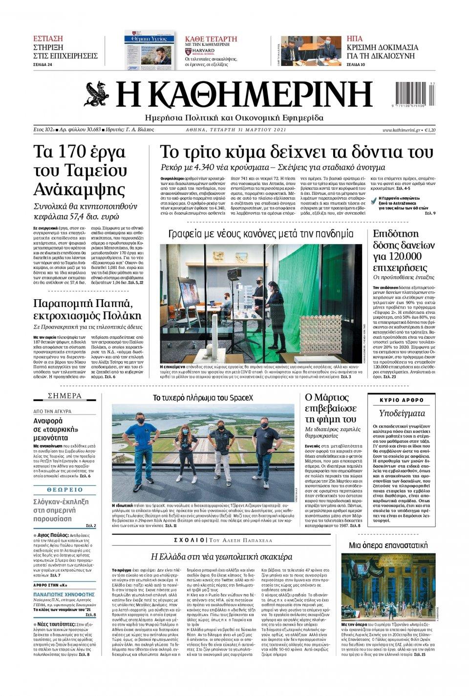 Πρωτοσέλιδο Εφημερίδας - Καθημερινή - 2021-03-31