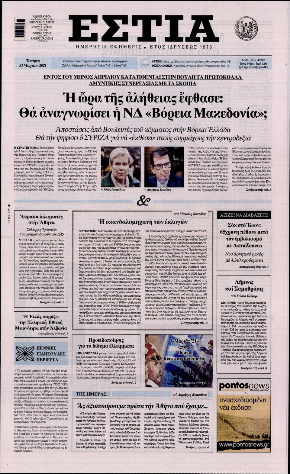Πρωτοσέλιδο Εφημερίδας - Εστία - 2021-03-31