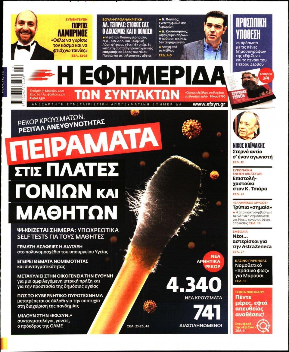 Πρωτοσέλιδο Εφημερίδας - Η ΕΦΗΜΕΡΙΔΑ ΤΩΝ ΣΥΝΤΑΚΤΩΝ - 2021-03-31