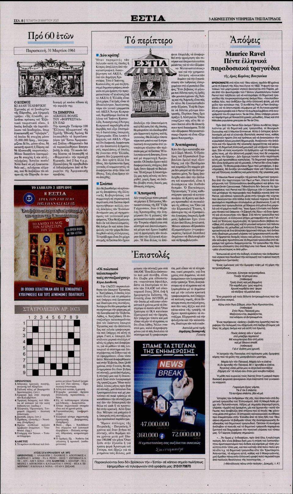 Οπισθόφυλλο Εφημερίδας - Εστία - 2021-03-31