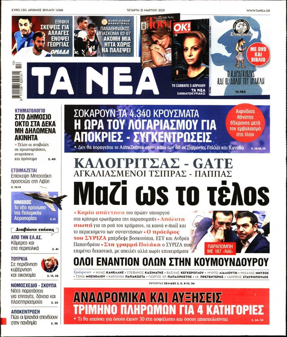 Πρωτοσέλιδο Εφημερίδας - Τα Νέα - 2021-03-31