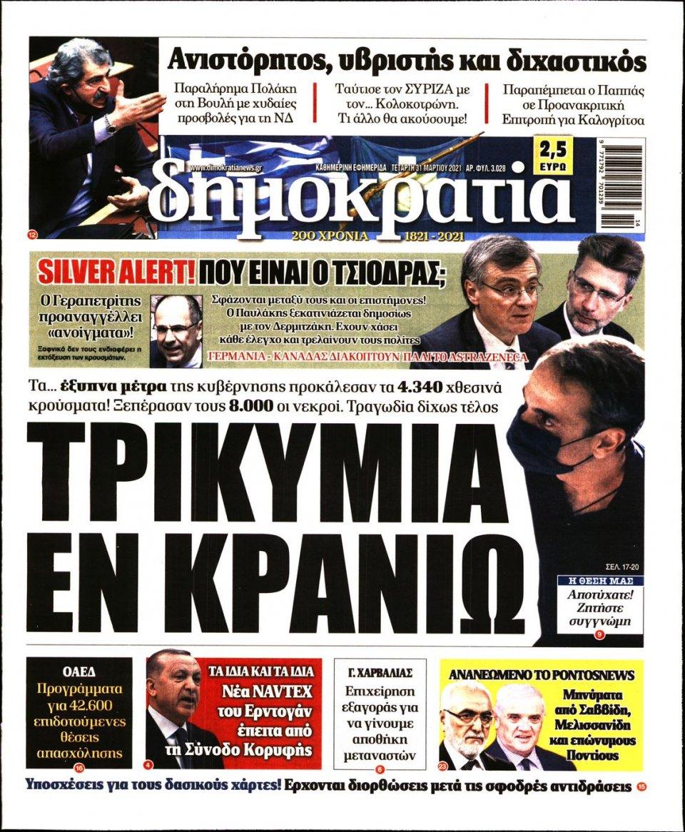 Πρωτοσέλιδο Εφημερίδας - ΔΗΜΟΚΡΑΤΙΑ - 2021-03-31