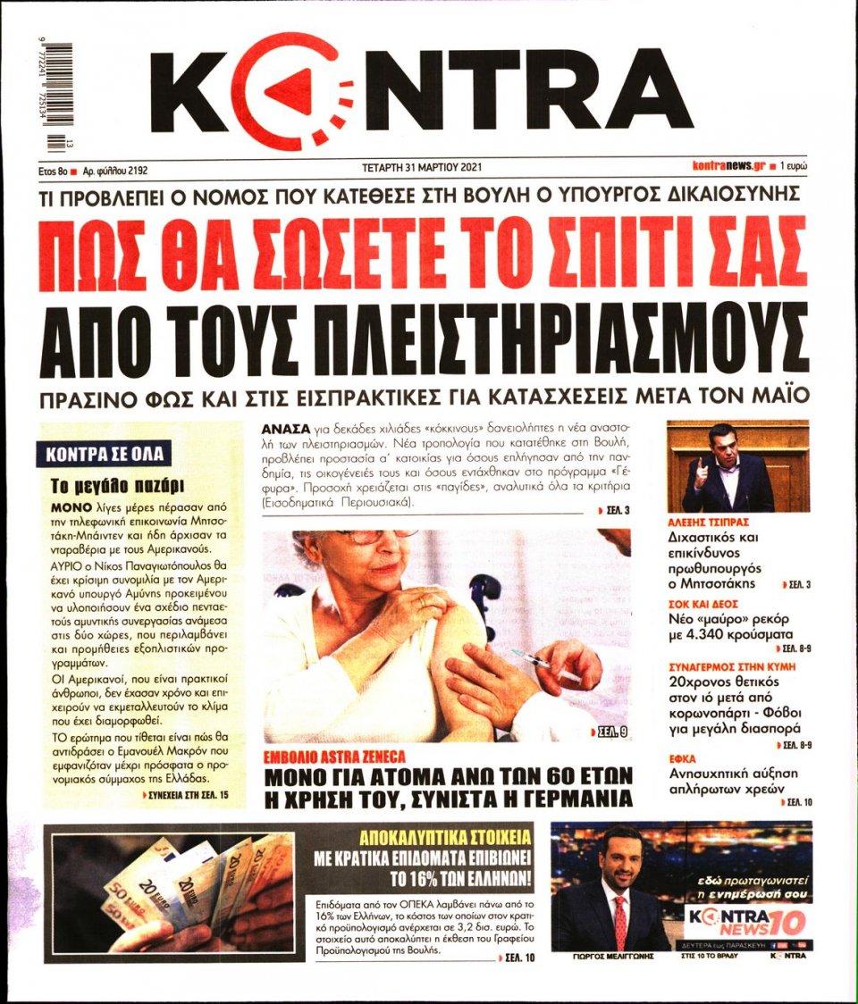Πρωτοσέλιδο Εφημερίδας - KONTRA NEWS - 2021-03-31