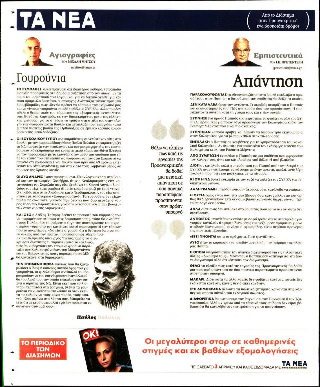 Οπισθόφυλλο Εφημερίδας - Τα Νέα - 2021-03-31