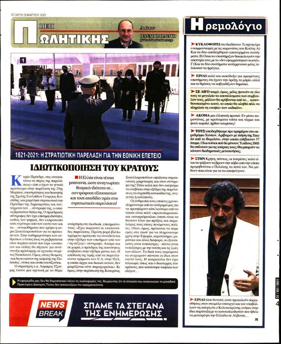 Οπισθόφυλλο Εφημερίδας - ΔΗΜΟΚΡΑΤΙΑ - 2021-03-31