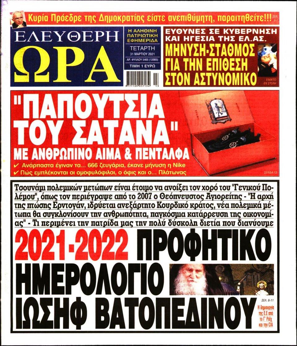 Πρωτοσέλιδο Εφημερίδας - Ελεύθερη Ώρα - 2021-03-31