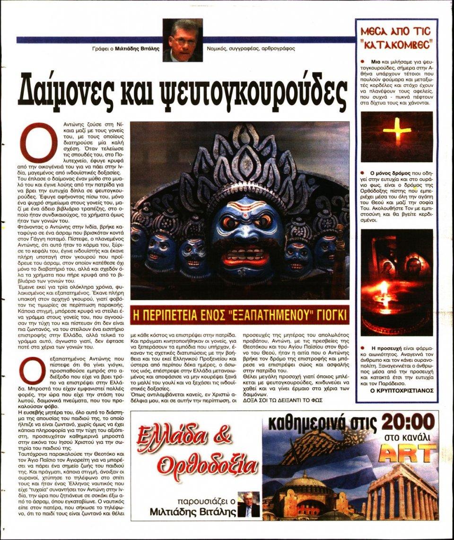 Οπισθόφυλλο Εφημερίδας - Ελεύθερη Ώρα - 2021-03-31