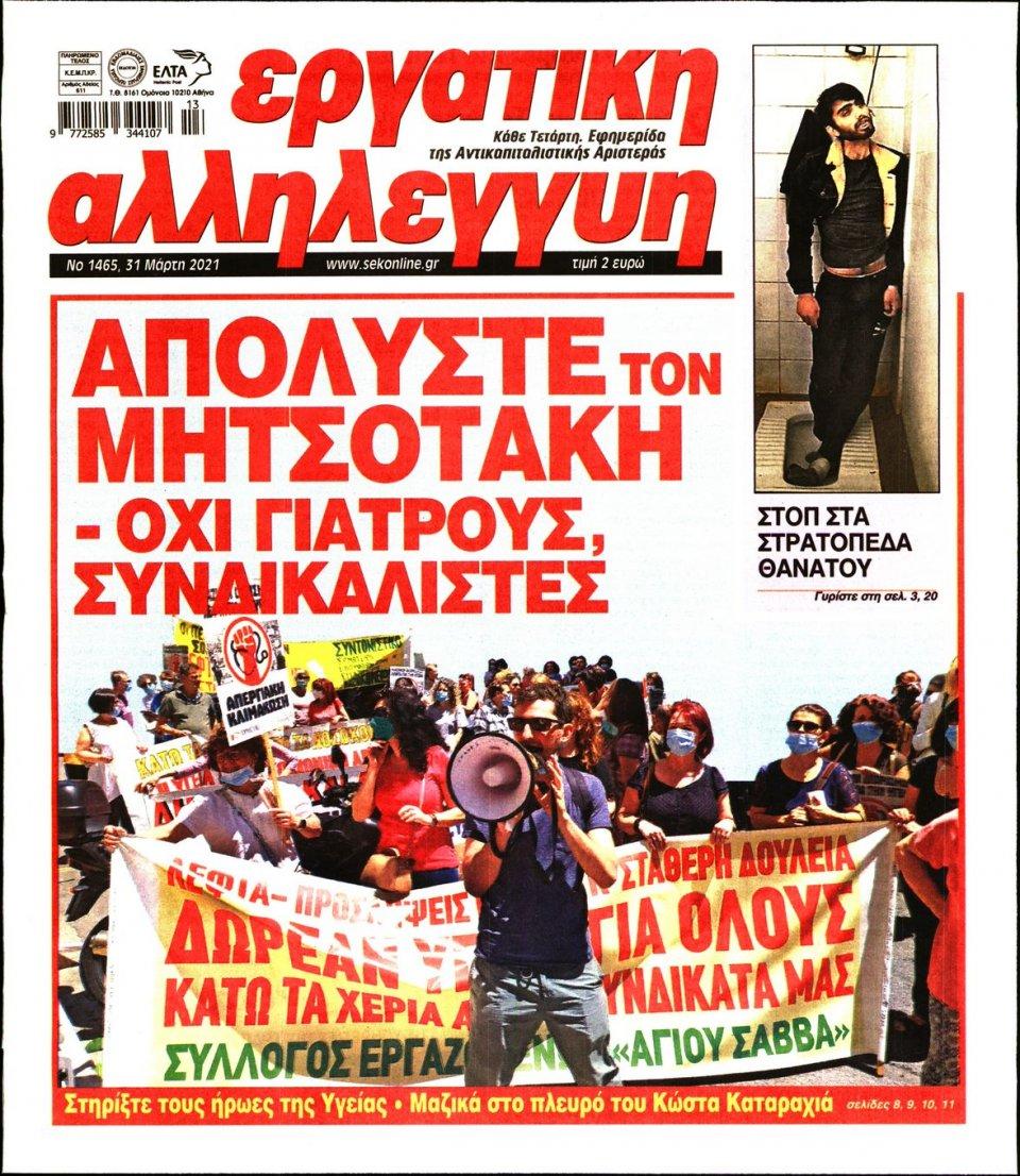Πρωτοσέλιδο Εφημερίδας - ΕΡΓΑΤΙΚΗ ΑΛΛΗΛΕΓΓΥΗ - 2021-03-31