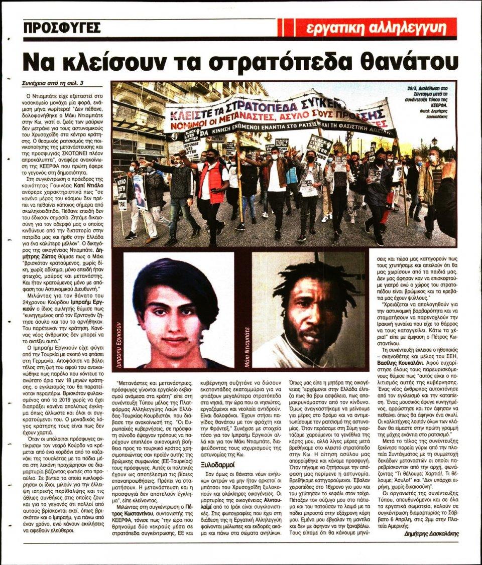 Οπισθόφυλλο Εφημερίδας - ΕΡΓΑΤΙΚΗ ΑΛΛΗΛΕΓΓΥΗ - 2021-03-31