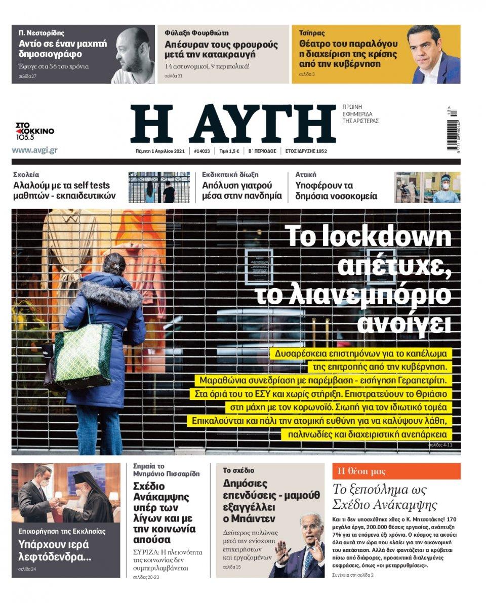 Πρωτοσέλιδο Εφημερίδας - Αυγή - 2021-04-01