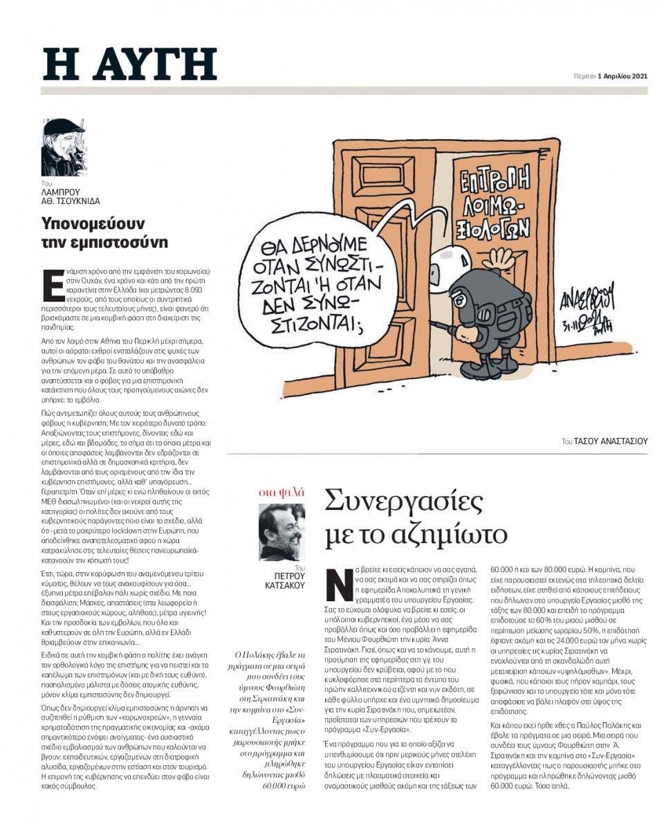 Οπισθόφυλλο Εφημερίδας - Αυγή - 2021-04-01