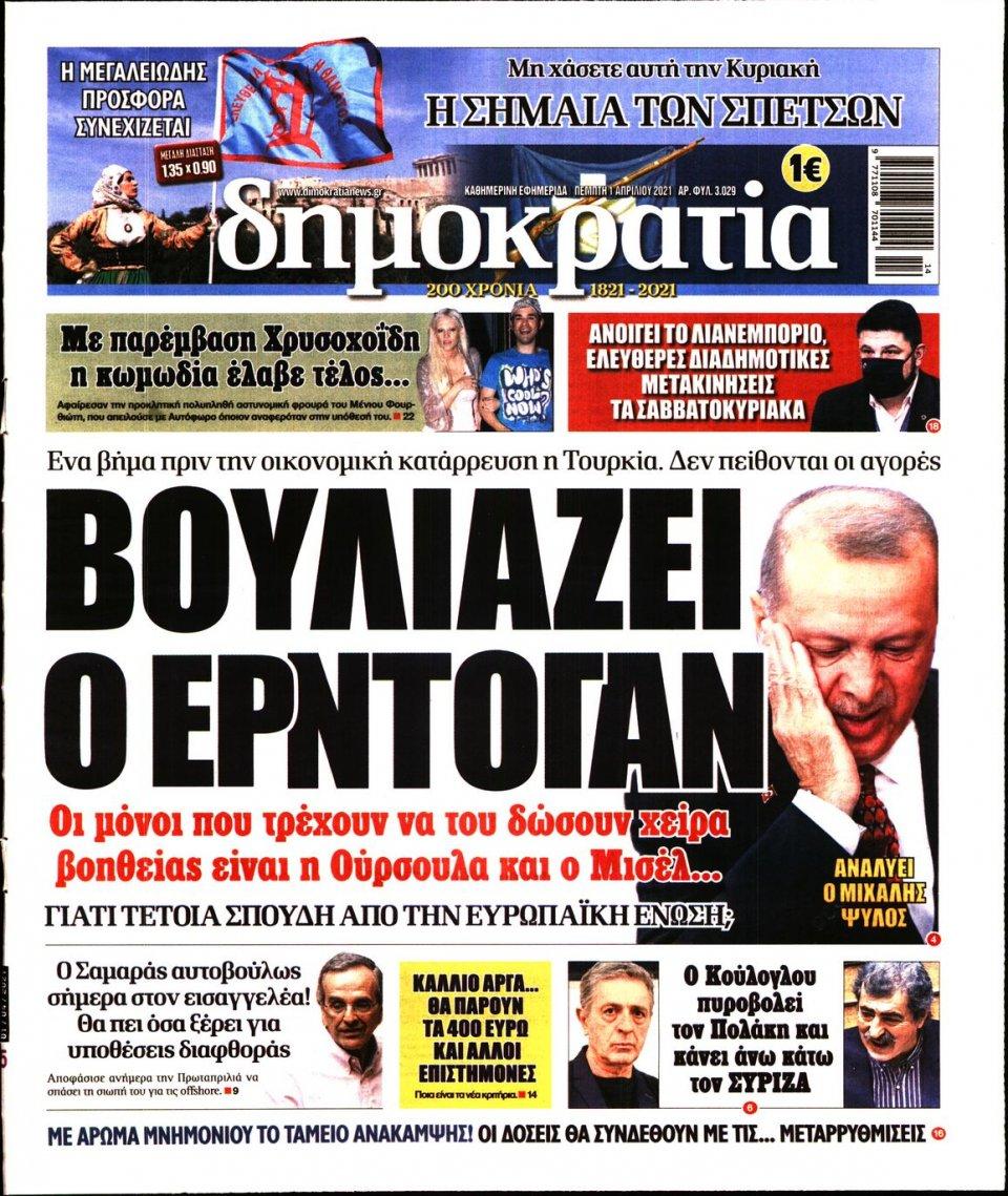 Πρωτοσέλιδο Εφημερίδας - ΔΗΜΟΚΡΑΤΙΑ - 2021-04-01