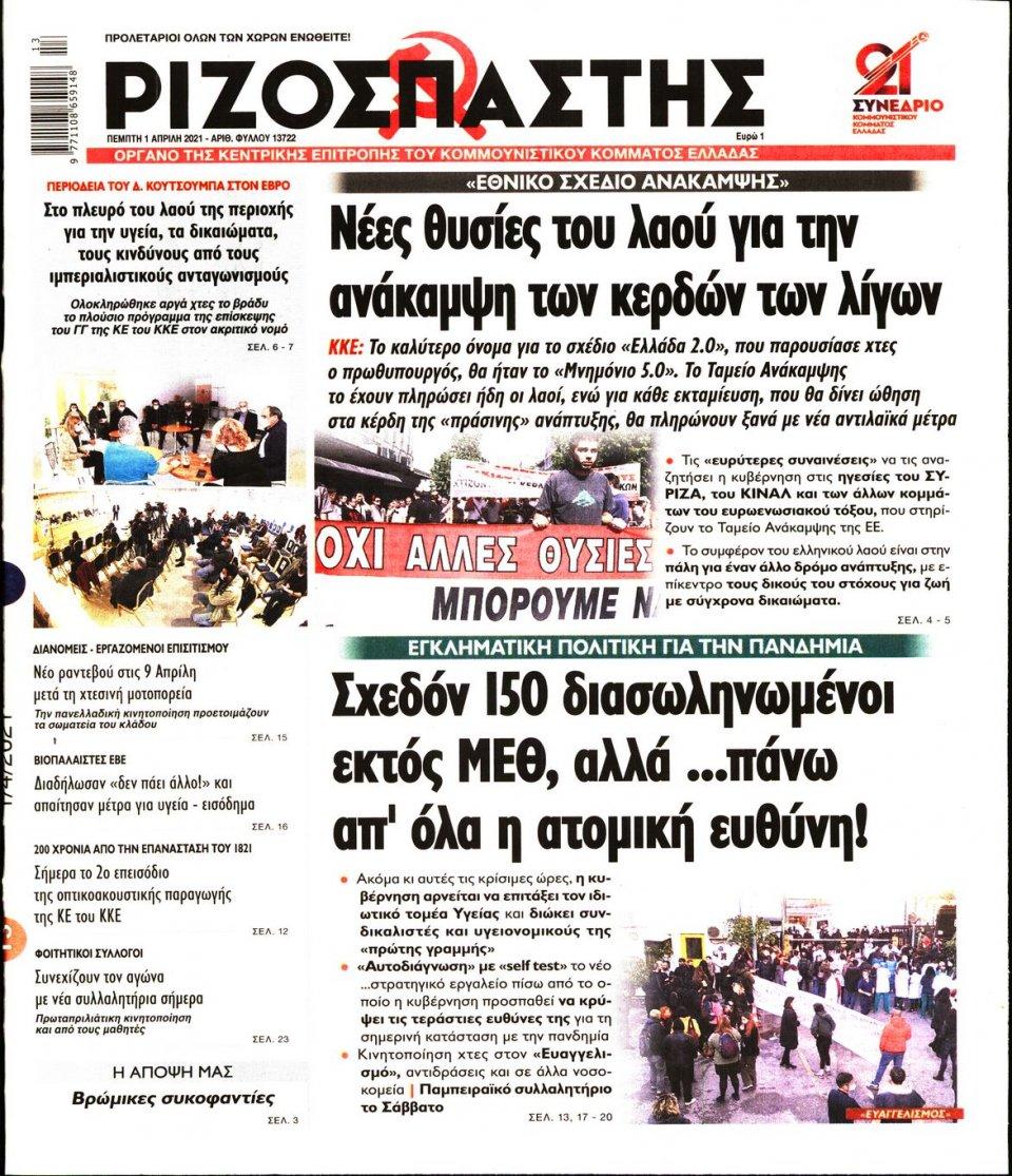 Πρωτοσέλιδο Εφημερίδας - Ριζοσπάστης - 2021-04-01
