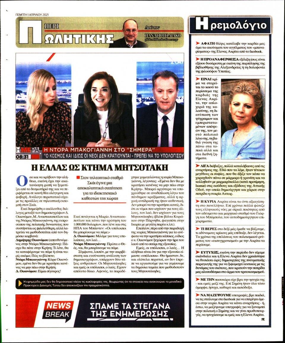 Οπισθόφυλλο Εφημερίδας - ΔΗΜΟΚΡΑΤΙΑ - 2021-04-01