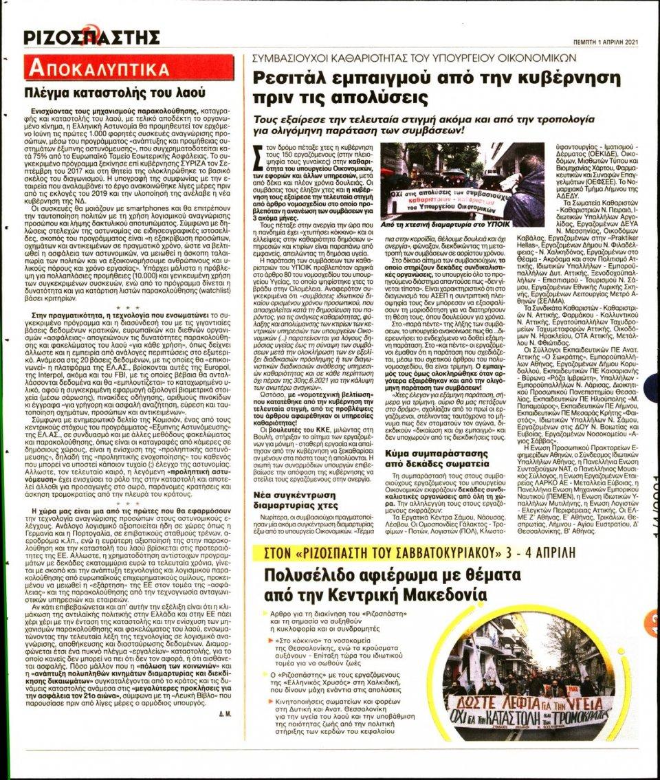 Οπισθόφυλλο Εφημερίδας - Ριζοσπάστης - 2021-04-01