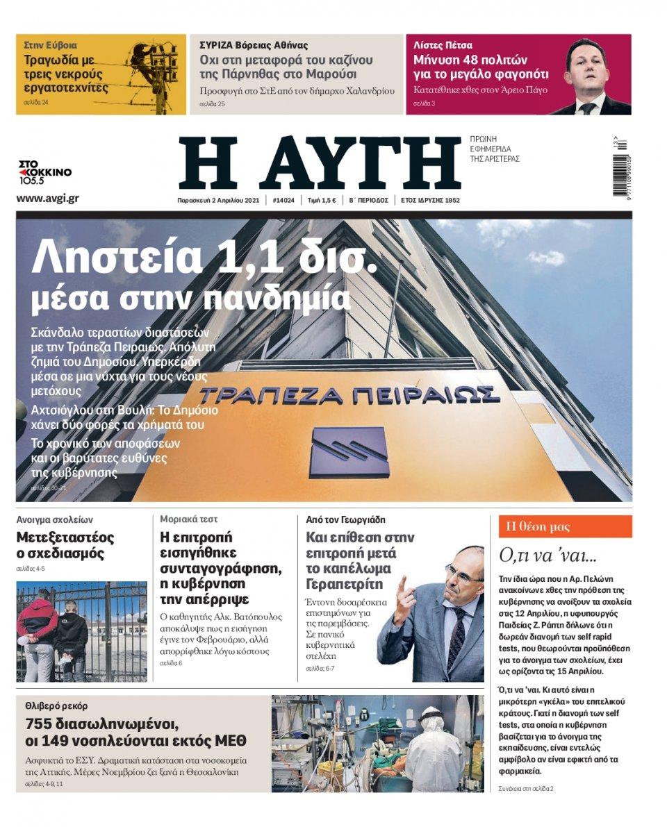 Πρωτοσέλιδο Εφημερίδας - Αυγή - 2021-04-02