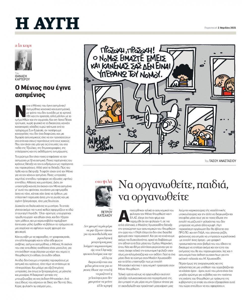 Οπισθόφυλλο Εφημερίδας - Αυγή - 2021-04-02