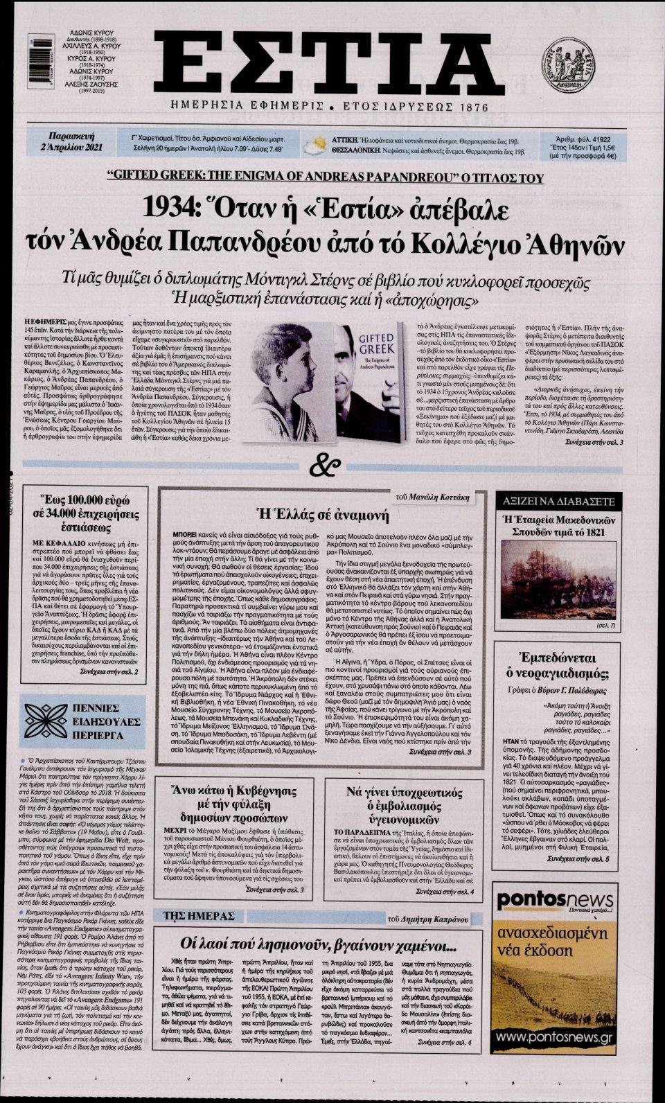 Πρωτοσέλιδο Εφημερίδας - Εστία - 2021-04-02