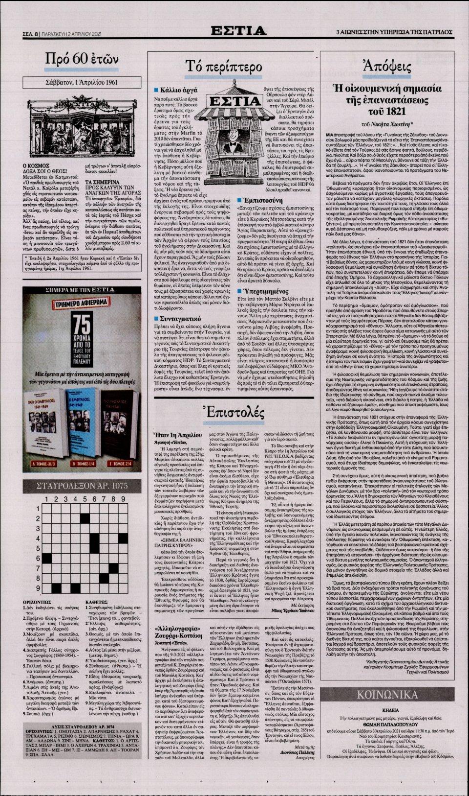 Οπισθόφυλλο Εφημερίδας - Εστία - 2021-04-02