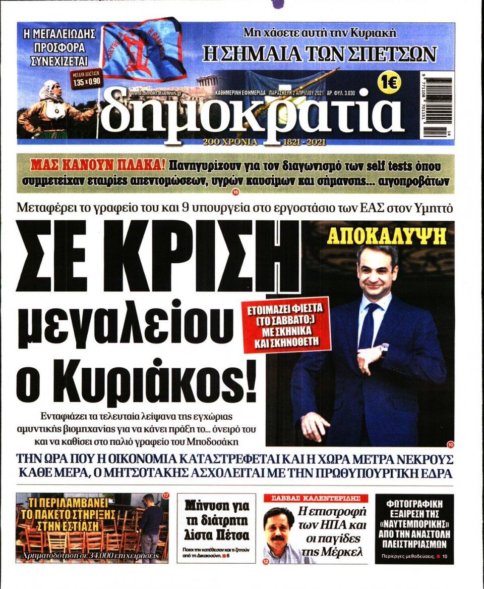 Πρωτοσέλιδο Εφημερίδας - ΔΗΜΟΚΡΑΤΙΑ - 2021-04-02