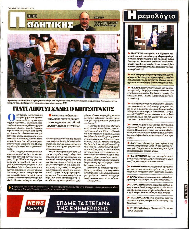 Οπισθόφυλλο Εφημερίδας - ΔΗΜΟΚΡΑΤΙΑ - 2021-04-02