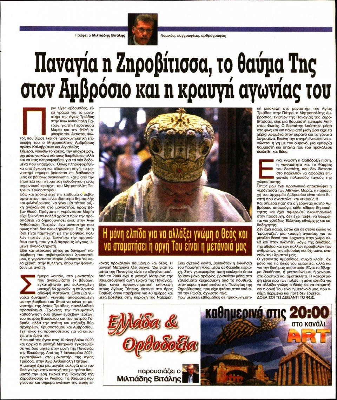 Οπισθόφυλλο Εφημερίδας - Ελεύθερη Ώρα - 2021-04-02
