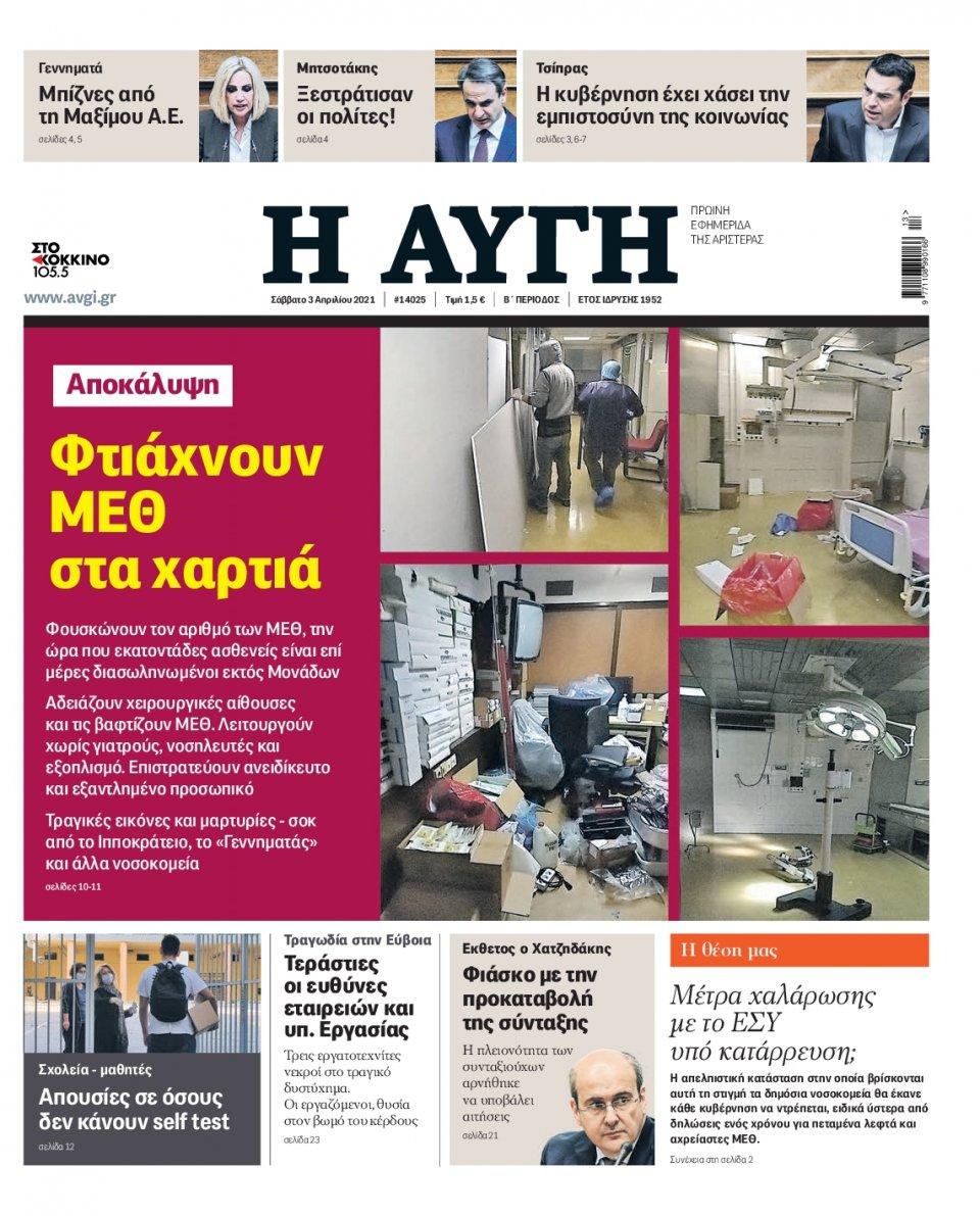 Πρωτοσέλιδο Εφημερίδας - Αυγή - 2021-04-03