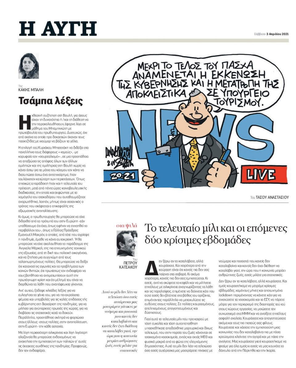 Οπισθόφυλλο Εφημερίδας - Αυγή - 2021-04-03