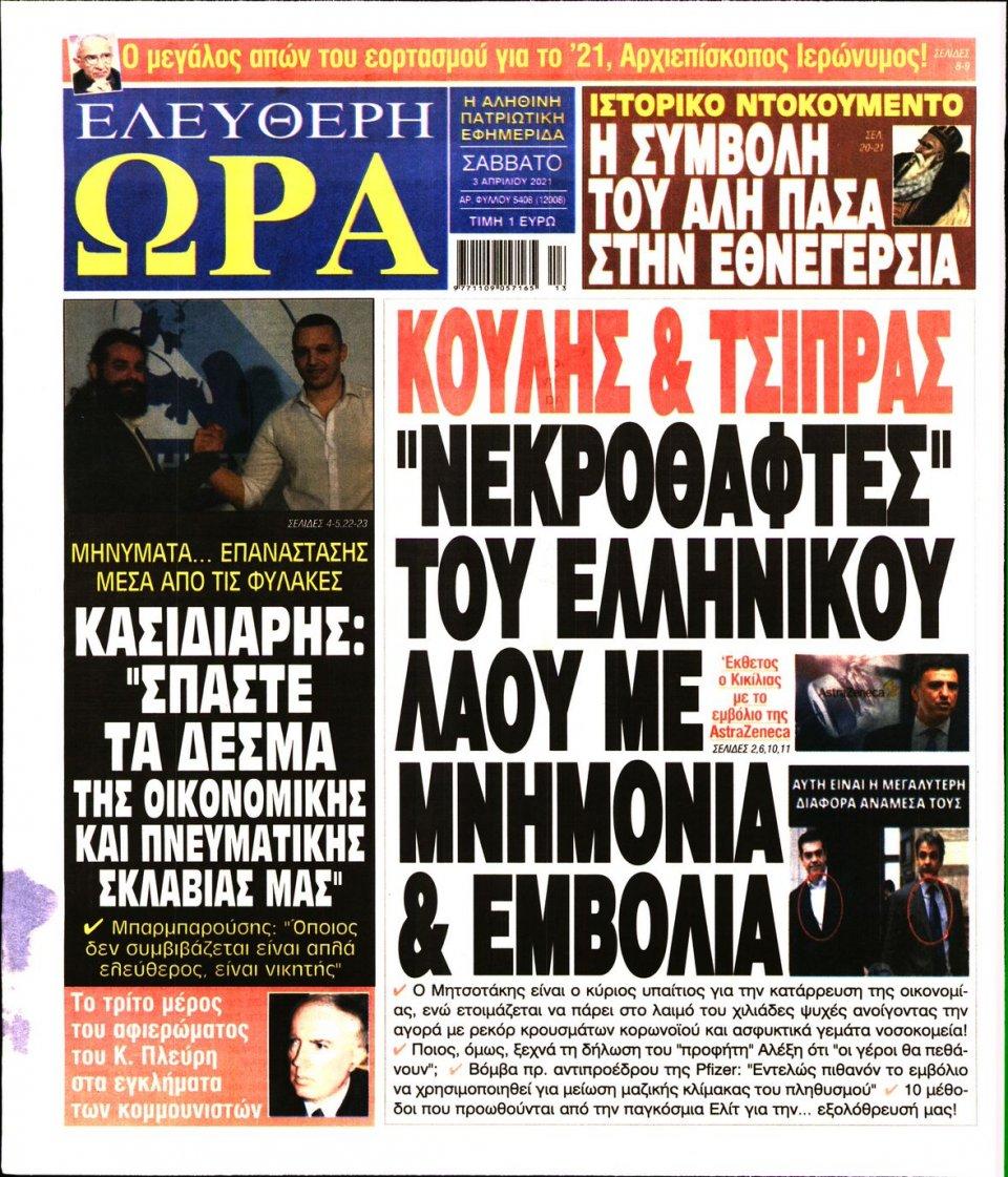 Πρωτοσέλιδο Εφημερίδας - Ελεύθερη Ώρα - 2021-04-03