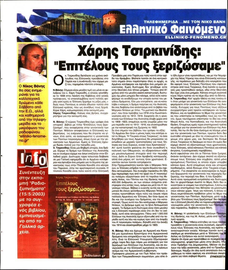 Οπισθόφυλλο Εφημερίδας - Ελεύθερη Ώρα - 2021-04-03